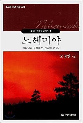 [오정현 다락방 시리즈 1] 느헤미야 - 하나님과 동행하는 신앙의 여정기