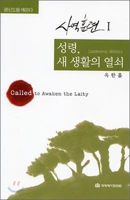 [개역개정판] 사역훈련 교재1 (성령, 새 생활의 열쇠)