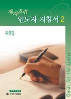 [개역개정판] 제자훈련 인도자지침서 2
