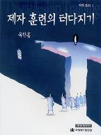 [개역개정판] 제자훈련 교재1 (제자훈련의 터다지기)
