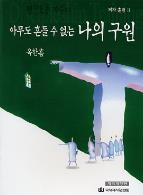 [개역개정판] 제자훈련 교재2 (아무도 흔들 수 없는 나의 구원)