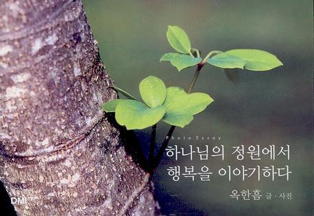 하나님의 정원에서 행복을 이야기하다