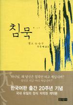 침묵 책 사진