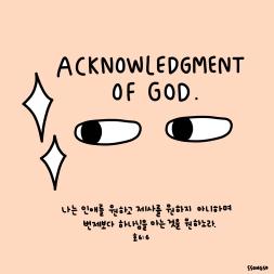 호세아 6:6