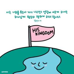 데살로니가전서 2:12